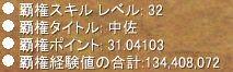 20110512中佐昇格.jpg