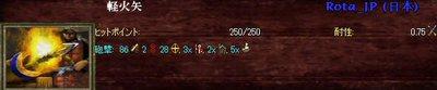 火矢IIIの最大強化.jpg